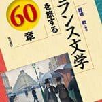 『フランス文学を旅する60章』を3章だけ読んだ感想