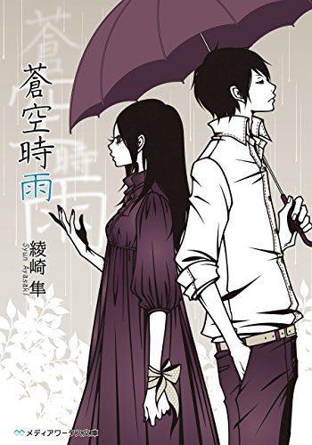 綾崎隼『花鳥風月シリーズ』の読む順番!