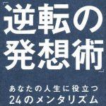 メンタリストDaiGoの『逆転の発想術』【書評】
