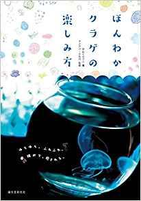 クラゲ好きにオススメの本『ほんわかクラゲの楽しみ方』