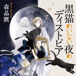森晶麿の黒猫シリーズ読む順番とあらすじまとめ!最新刊はディストピア