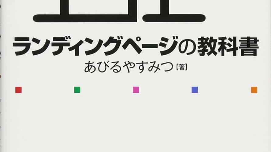 松尾茂起、加藤公一レオに学ぶランディングページと広告の教科書