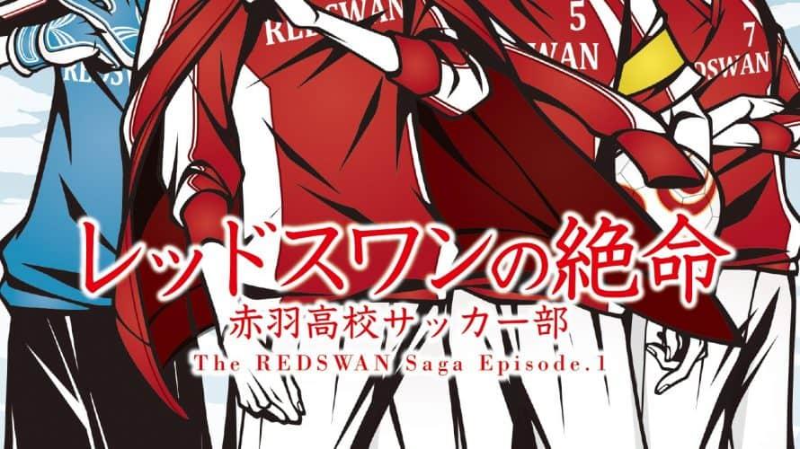 綾崎隼『レッドスワンシリーズ』の読む順番