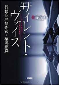 『行動心理捜査官・楯岡絵麻』シリーズの読む順番!サイレント・ヴォイスからセブンスサインまで