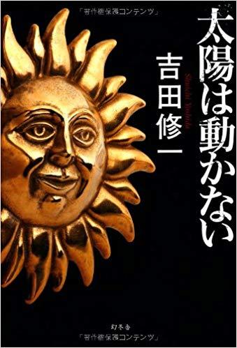 吉田修一『産業スパイ・鷹野一彦シリーズ』の読む順番