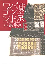 tokyo-bandwagon1
