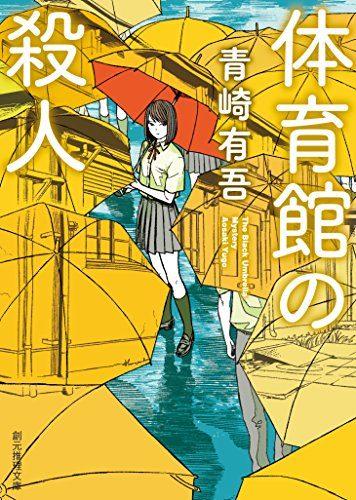 青崎有吾『裏染天馬シリーズ』の読む順番