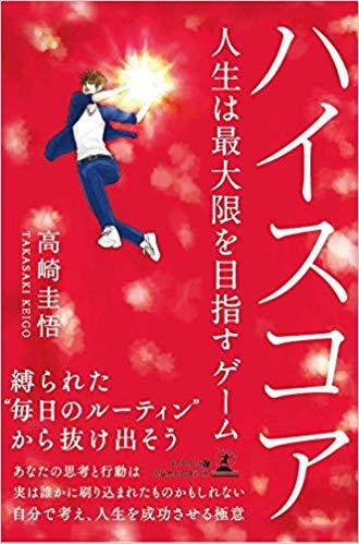 高崎圭悟『ハイスコア』人生における努力の方向性を合わせる本【感想】