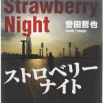 姫川玲子シリーズ原作の読む順番とあらすじまとめ