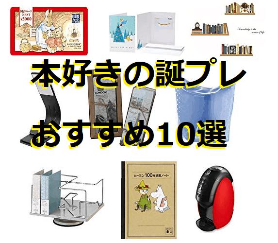 本好きのプレゼントに贈るおすすめアイテム10選