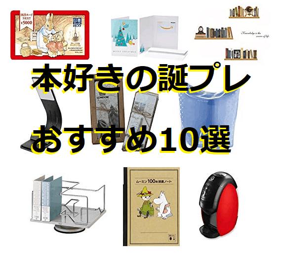 honsuki-present