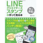 Lineクリエイターズスタンプ作成を副業にするための本