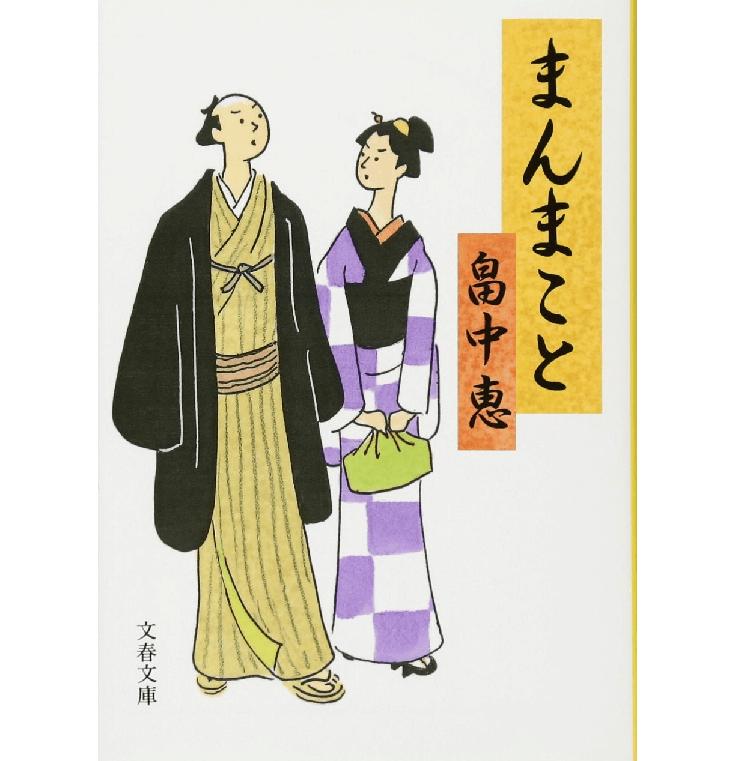 manmakoto-series
