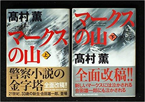 マークスの山から始まる合田雄一郎シリーズ読む順番【高村薫】