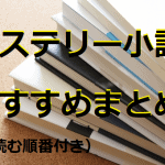 【ジャンル別】シリーズミステリー小説オススメ30選