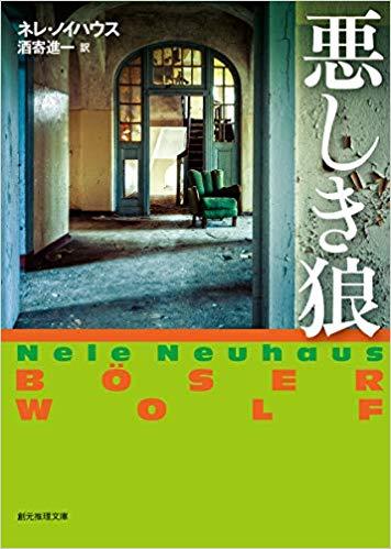 ネレ・ノイハウス『オリヴァー&ピアシリーズ』読む順番