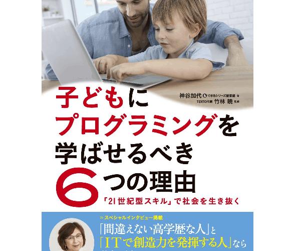 子供にプログラミングを学ばせるべき6つの理由と11のおすすめサイト