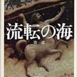 宮本輝『流転の海シリーズ』読む順番と各巻のあらすじまとめ