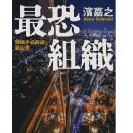 最新刊『最恐組織』で完結!警視庁公安部・青山望シリーズ読む順番!