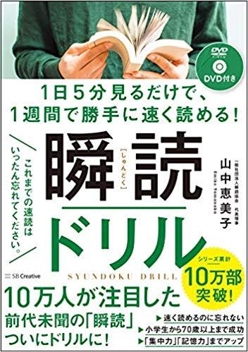 shundokudoril-book