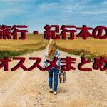 旅行・紀行本のおすすめランキング!
