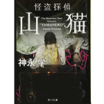 ドラマ「怪盗山猫」原作シリーズの読む順番!【神永学著】