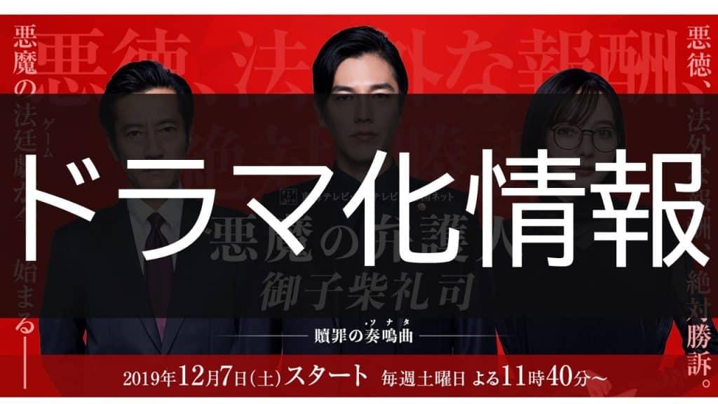 mikoshibareiji-drama