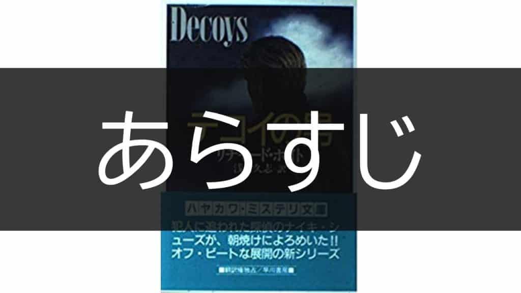 densun-synopsis
