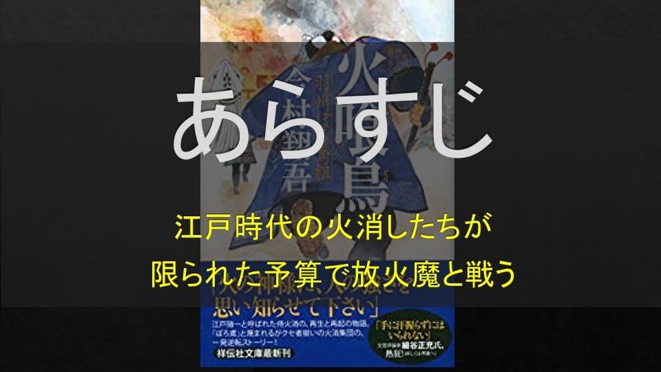 borotobi-synopsis