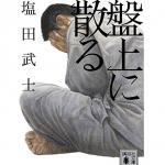 ドラマ「盤上のアルファ」原作シリーズの読む順番