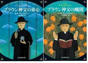 G・K・チェスタトン小説『ブラウン神父シリーズ』の読む順番まとめ