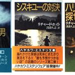 探偵デンスンシリーズの読む順番【デコイ⇒シスキユー】