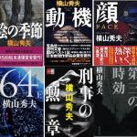 横山秀夫『D県警シリーズ』の読む順番まとめ