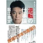 イノベーターになる方法の本『逆転の仕事論』(堀江貴文)