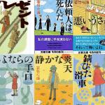 若竹七海『葉村晶シリーズ』の読む順番!最新刊は錆びた滑車