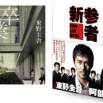 東野圭吾『新参者・加賀恭一郎シリーズ』の読む順番