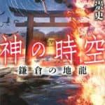 高田祟史『神の時空シリーズ』の読む順番まとめ