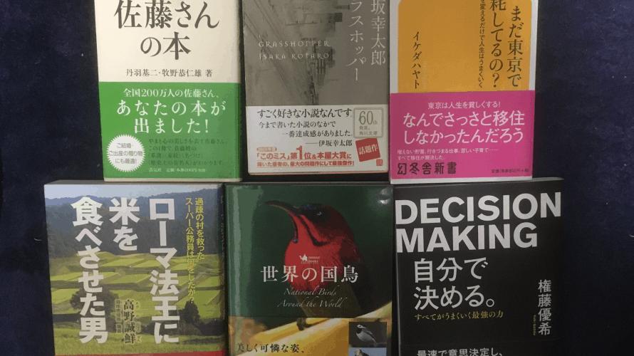 【献本企画】うちの古本、引き取ってくれませんか?