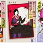 赤川次郎『セーラー服と機関銃』小説シリーズの読む順番