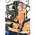 綾崎隼『君と時計と嘘の塔シリーズ』の読む順番とあらすじまとめ