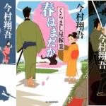 今村翔吾『くらまし屋稼業』シリーズの読む順番とあらすじまとめ