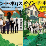 メゾンドポリス原作小説シリーズの読む順番【加藤実秋著】