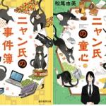 ニャン氏の事件簿シリーズの続編と読む順番!最新刊は童心!