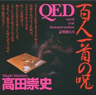 高田崇史の小説QEDシリーズの読む順番まとめ【本編+番外編】