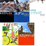 近藤史恵『サクリファイスシリーズ』の読む順番!自転車レースを知る名作