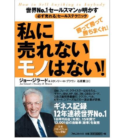 世界一のセールスマンに学ぶおすすめ営業本『私に売れないモノはない』