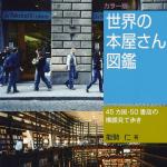 『世界の本屋さん図鑑』で学ぶ各国の書店事情
