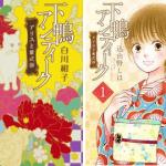 白川紺子『下鴨アンティークシリーズ』の読む順番