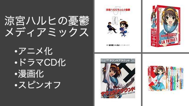 suzumiyaharuhi-mediamix