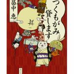 畠中恵『つくもがみシリーズ』の読む順番とあらすじ!最新刊は「笑います」!